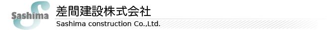 差間建設株式会社